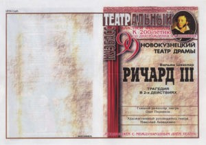В. Шекспир. Ричард III. Трагедия, 1999 г.: театральная программа