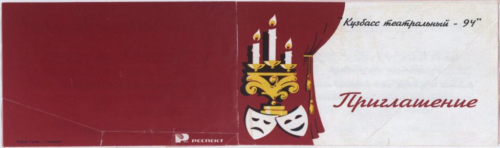 Кузбасс театральный-94. Фестиваль, 19 ноября 1994 г.: приглашение