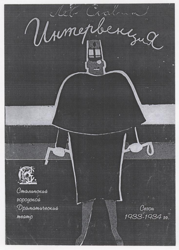 Л. Славин. Интервенция. Спектакль, сезон 1933-1934 гг.: афиша