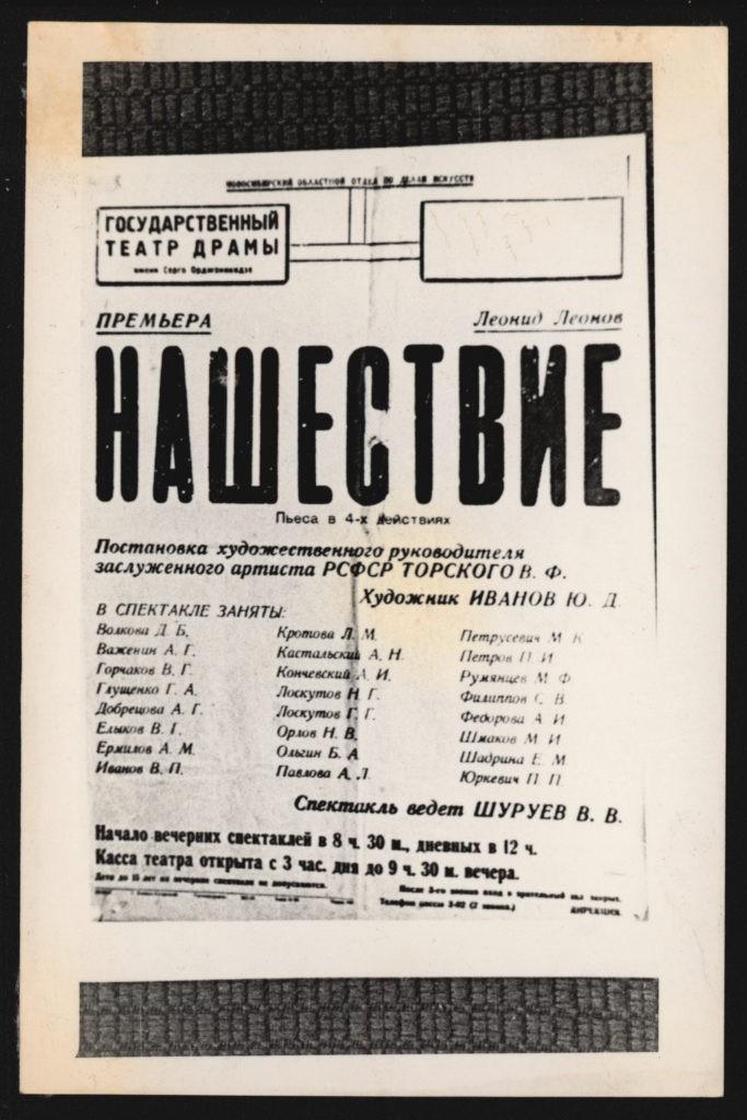 Л. Леонов. Нашествие. Пьеса в 4-х действиях, 1941 г.: афиша