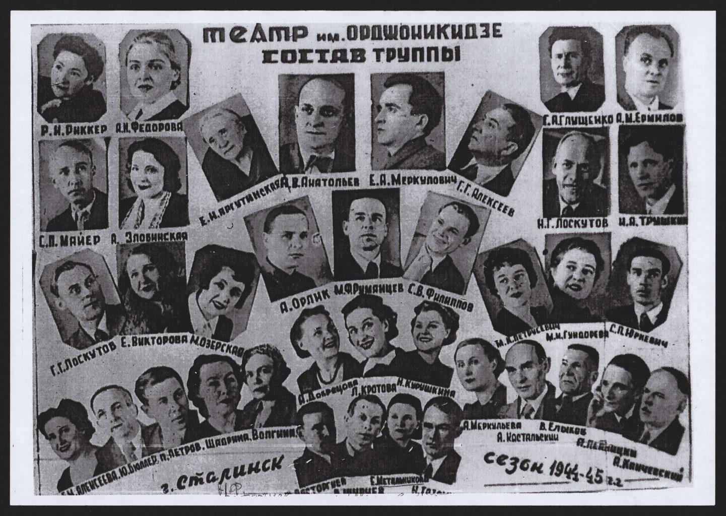 Труппа театра. Сезон 1944-1945 гг.: фотография