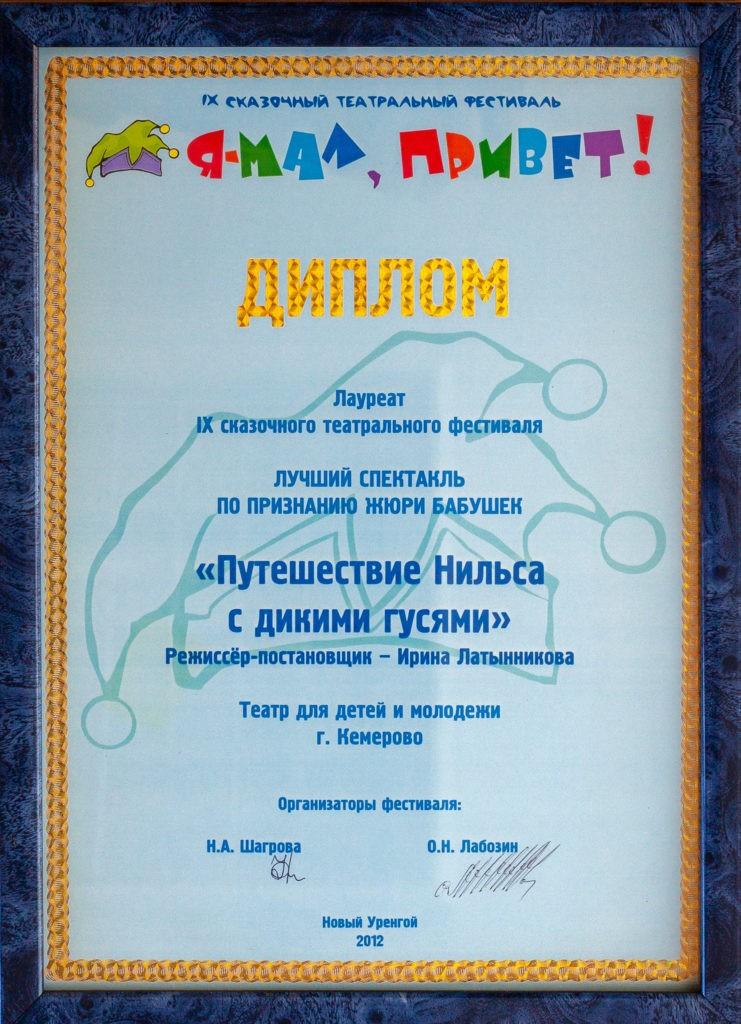 Диплом лауреата IX сказочного театрального фестиваля «Я-мал, привет!» (г. Новый Уренгой), 2012 г.