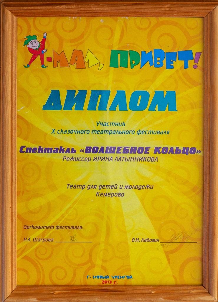 Диплом участника X сказочного театрального фестиваля «Я-мал, привет!» (г. Новый Уренгой), 2013 г.
