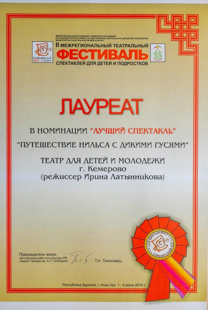 Диплом лауреата II Межрегионального театрального фестиваля спектаклей для детей и подростков «Сибирский кот», в номинации «Лучший спектакль», г. Улан-Удэ, 2010 г.