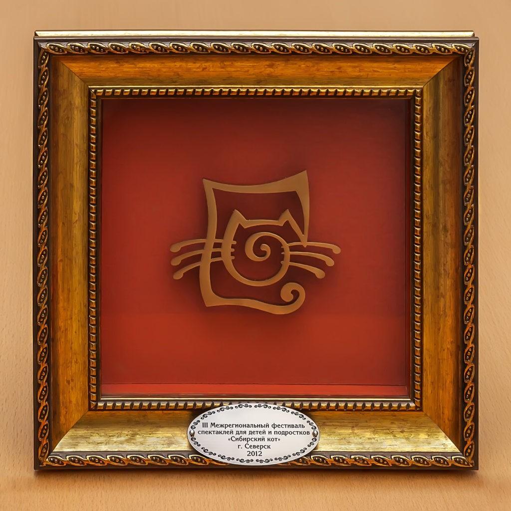 III Межрегиональный театральный фестиваль спектаклей для детей и подростков «Сибирский кот» г.Северск, 2012 г.: памятный знак