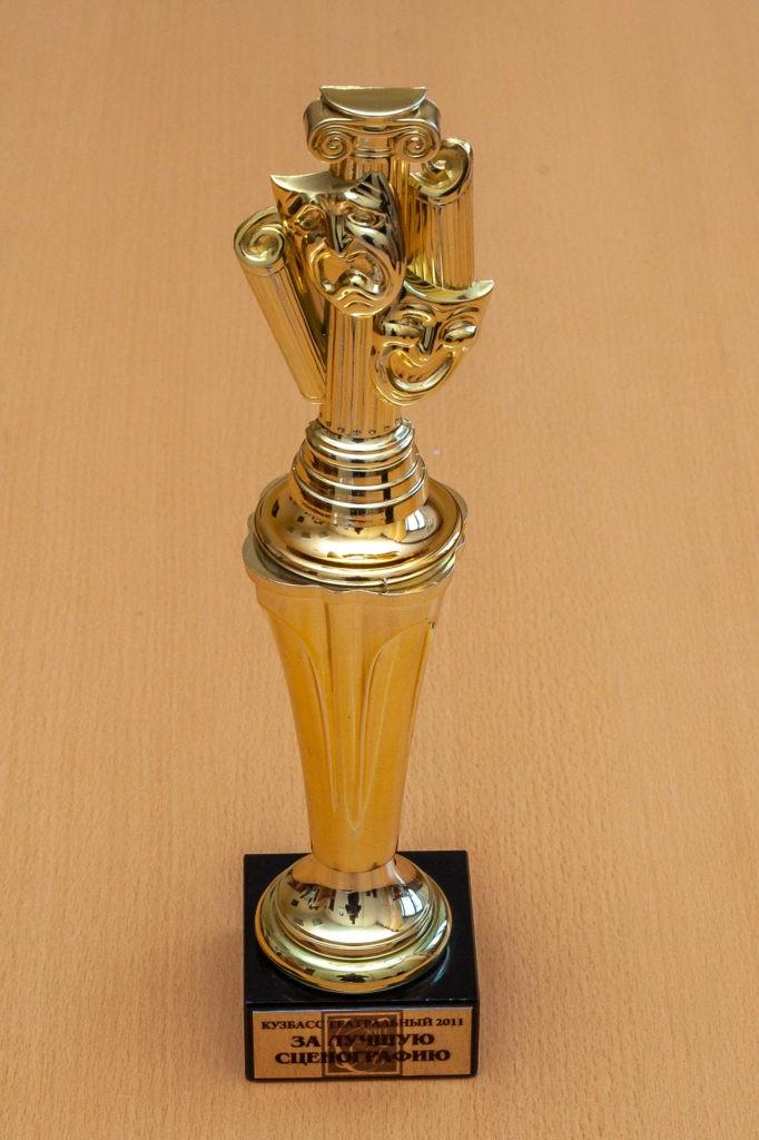Приз «За лучшую сценографию» фестиваля Кузбасс театральный, 2011 г.