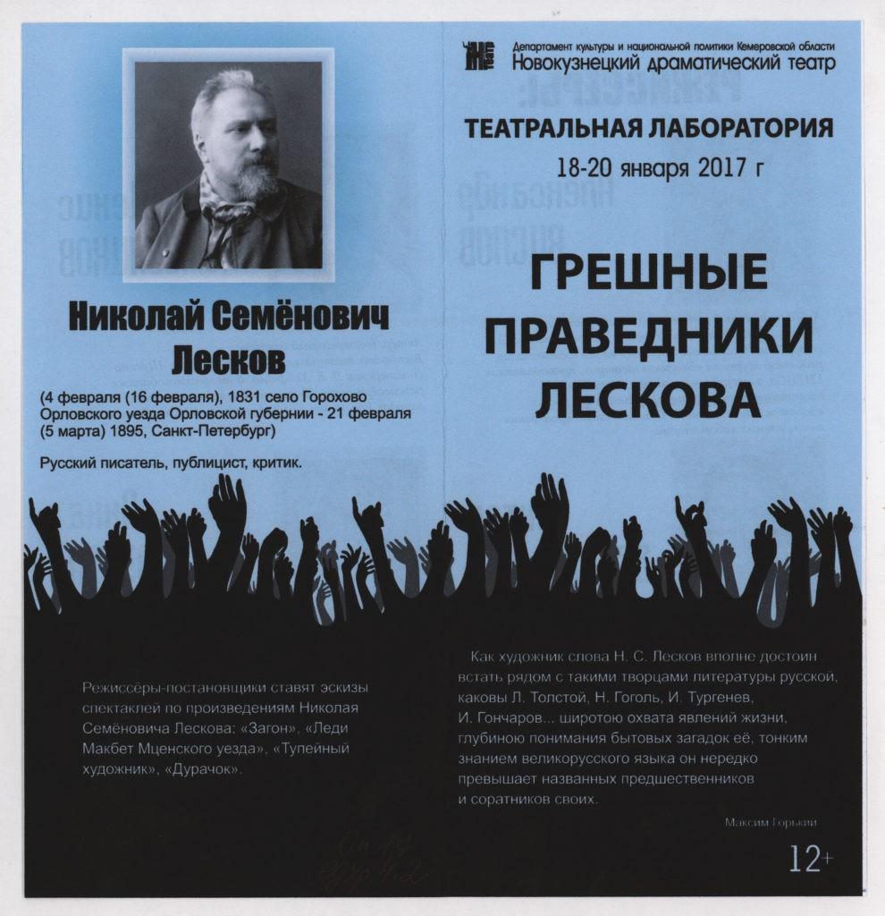 Театральная лаборатория «Грешные праведники Лескова»: программа