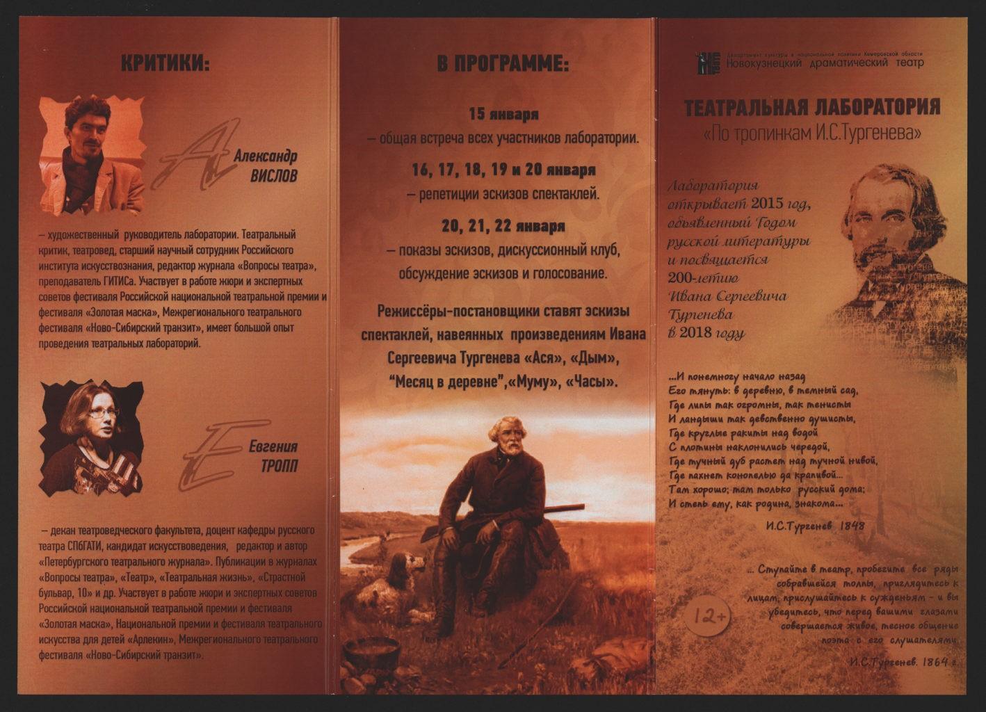 Театральная лаборатория «По тропинкам И.С. Тургенева»: программа