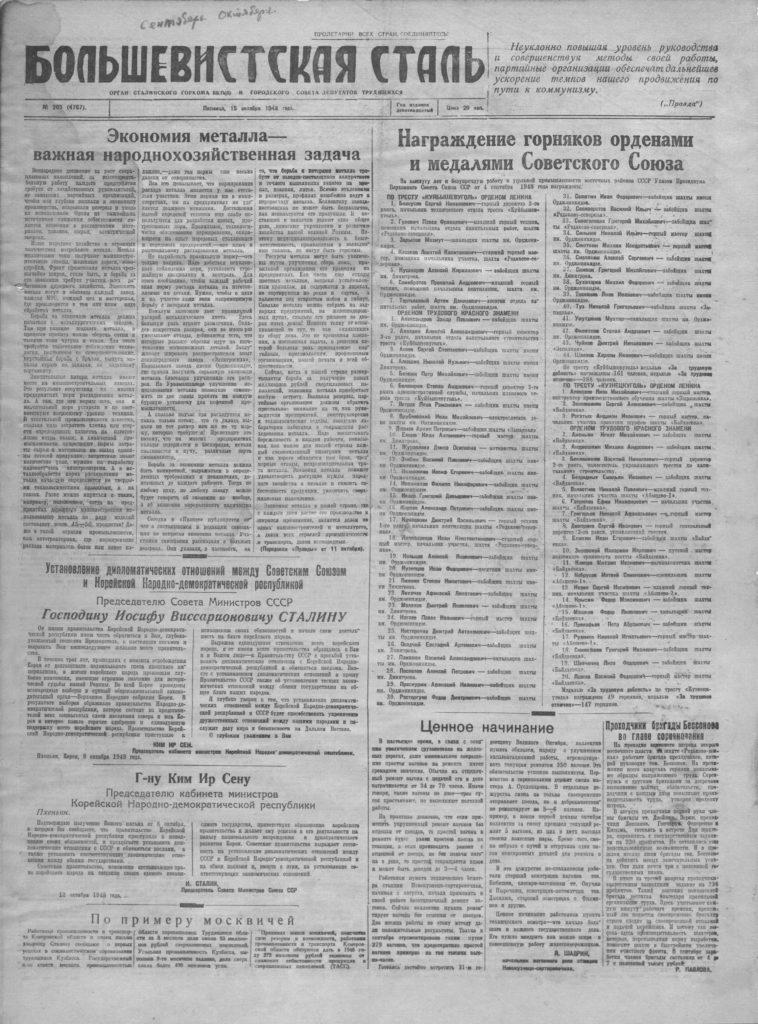 «Сегодня – начало нового сезона» [Текст] // Большевистская сталь. — 1948. —15 окт. (№ 205). – С. 2.
