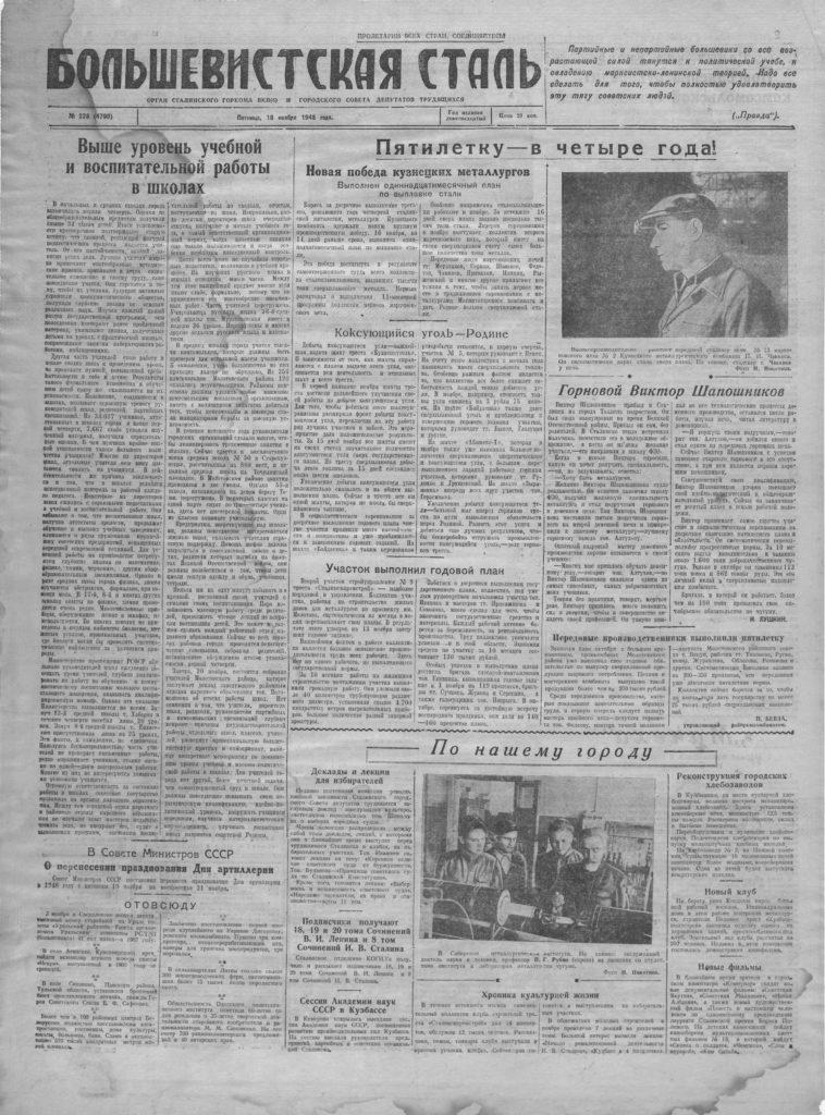 Майер, С. «Мачеха» [Текст] / С. Майер // Большевистская сталь. — 1948. — 1 ноября (№ 228). – С. 2.