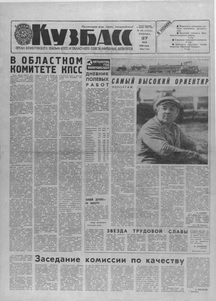 «За «Тёркина» спасибо!» [Текст] // Кузбасс. — 1980. — 22 мая (№ 122). – С. 4.
