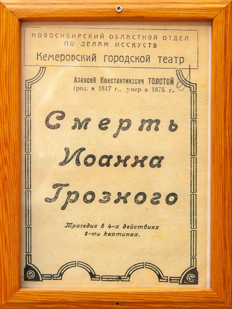 А. Толстой. Смерть Иоанна Грозного. Трагедия в 4-х действиях 8-ми картинах: театральная программа.