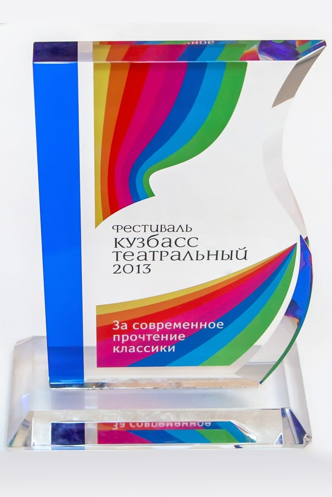 Приз фестиваля «Кузбасс театральный - 2013», За современное прочтение классики, г. Новокузнецк, 2013
