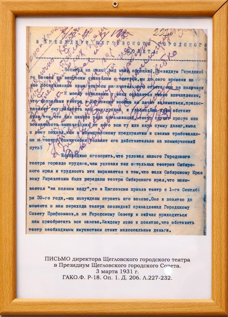 Письмо директора Щегловского городского театра в Президиум Щегловского городского Совета, с пометками, 3 марта 1931 г.
