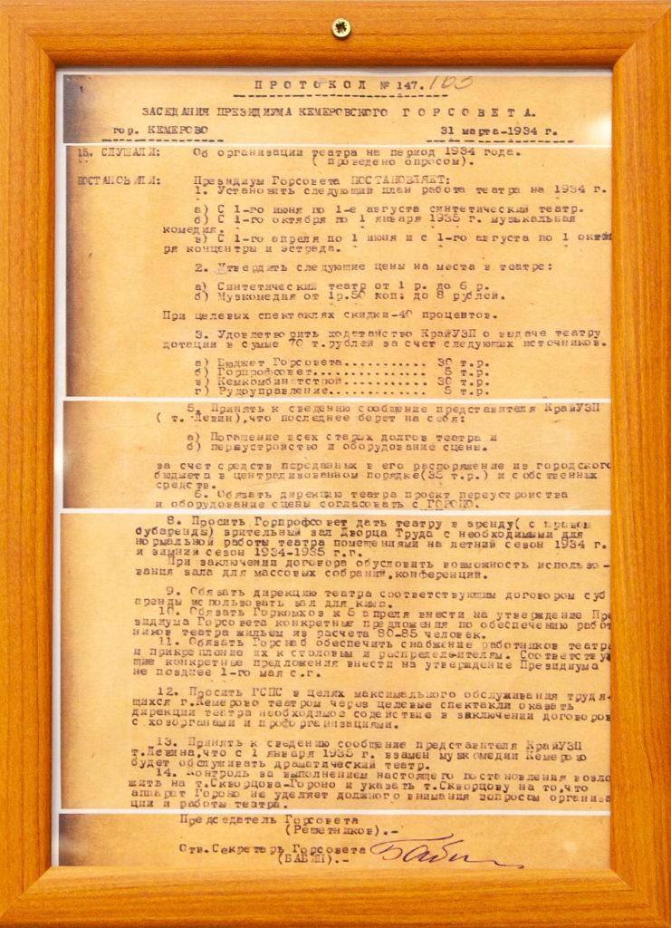 Протокол заседания президиума Кемеровского горсовета, 3 марта 1934 г.