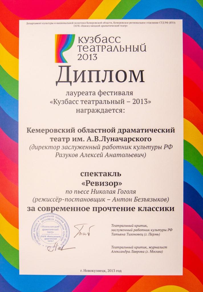 Диплом лауреата фестиваля «Кузбасс театральный - 2013». За современное прочтение классики, г. Новокузнецк, 2013 г.