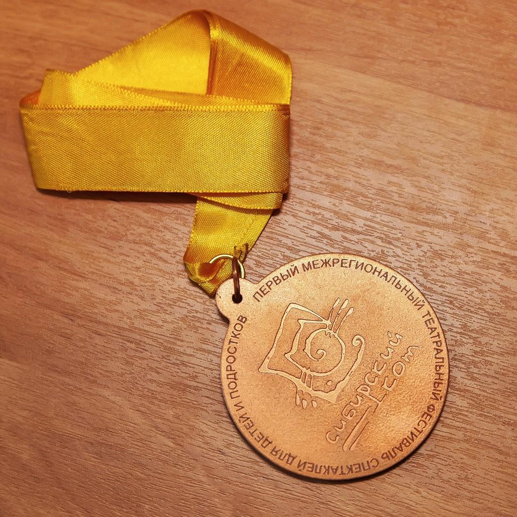 Медаль участника I Межрегионального театрального фестиваля спектаклей для детей и подростков «Сибирский кот», 2008 г.