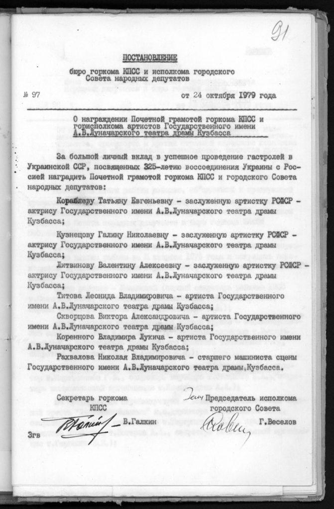 Постановление бюро горкома КПСС и исполкома городского Совета народных депутатов, 1979 г.: архивная справка