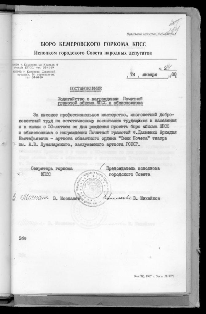 Ходатайство о награждении Почётной грамотой обкома КПСС и облисполкома, 1988 г.: архивная справка