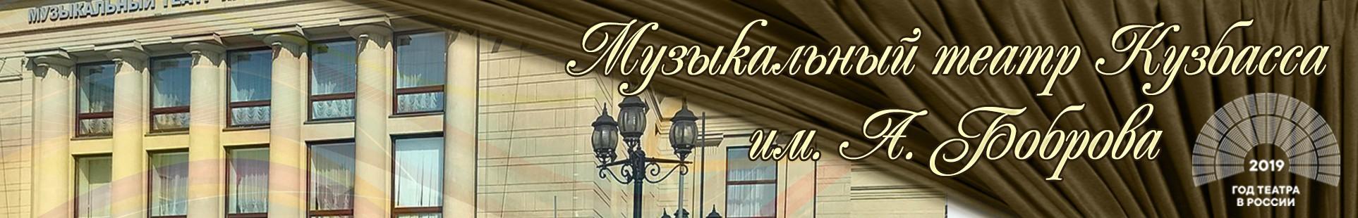 Театры Кузбасса: история и современность