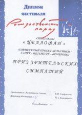 Диплом фестиваля «Рождественский парад» приз зрительских симпатий, г. Санкт Петербург, 2011 г.