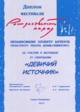 Диплом участника фестиваля «Рождественский парад», г. Санкт Петербург, 2012 г.
