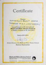 Золотой сертификат фестиваля Чёрного и Белого, г. Иматра, Финляндия, 2012 г.