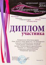 Диплом участника гастрольного проекта «Театральные просторы», г. Магнитогорск, 2014 г.