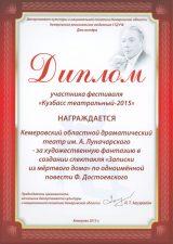 Диплом участника фестиваля «Кузбасс театральный - 2015», г. Кемерово, 2015 г.