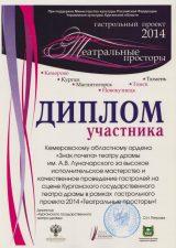 Диплом участника гастрольного проекта «Театральные просторы», г. Курган, 2014 г.