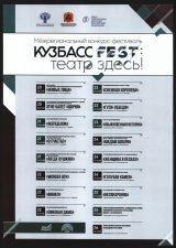 Межрегиональный конкурс-фестиваль «Кузбасс fest: театр здесь!», г. Кемерово, 2019 г.: афиша фестиваля