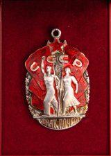Орден «Знак Почёта» — государственная награда СССР.