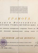 Грамота Президиума Верховного Совета, г. Москва, Кремль, 30 ноября 1984 г.