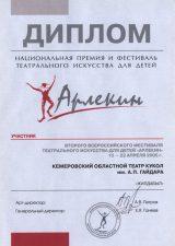 Диплом участника II Всероссийского фестиваля театрального искусства для детей «Арлекин», 2005 г.
