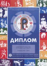 Диплом X Международного фестиваля театров кукол «Рязанские смотрины» г. Рязань, 2005 г.