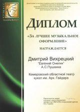 Диплом лауреата фестиваля «Кузбасс театральный - 2011», за лучшее музыкальное оформление, 2011 г.