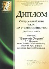 Диплом лауреата фестиваля «Кузбасс театральный - 2011», специальный приз «За стилевое единство», 2011 г.