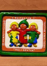 Памятный знак участника IV Межрегионального фестиваля театров кукол Сибири, г. Братск, 2009 г.