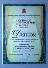 Диплом участника фестиваля «Кузбасс театральный – 2017», г. Кемерово, 2017 г.