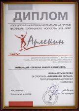 Диплом лауреата X Всероссийского фестиваля театрального искусства для детей «Арлекин», номинация «Лучшая работа режиссёра», 2013 г.