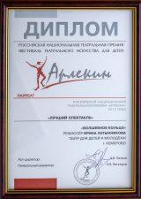 Диплом лауреата X Всероссийского фестиваля театрального искусства для детей «Арлекин», номинация «Лучший спектакль», 2013 г.