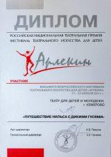 Диплом участника VIII Всероссийского фестиваля театрального искусства для детей «Арлекин», 2011 г.