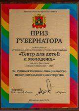 Приз губернатора лауреату фестиваля Кузбасс театральный, 2013 г.