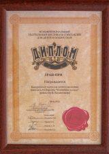 Диплом гран-при III Межрегионального театрального фестиваля спектаклей для детей и подростков «Сибирский кот», 2012 г.