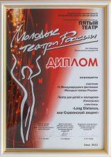 Диплом участника IX Международного фестиваля «Молодые театры России», г. Омск, 2013 г.
