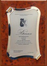 Диплом участника фестиваля Кузбасс театральный, 2011 г.