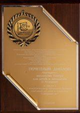 Диплом участника I Межрегионального театрального фестиваля спектаклей для детей и подростков «Сибирский кот», в номинации «Лучший спектакль», г. Кемерово, 2008 г.