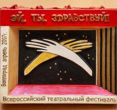 Памятный знак участнику театрального фестиваля «Эй, ты, здравствуй!», г. Волгоград, 2007 г.