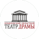 Кемеровский областной театр драмы им. А.В. Луначарского