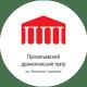 Прокопьевский драматический театр имени Ленинского комсомола